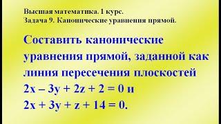 Задача 9. Канонические уравнения прямой. Высшая математика.