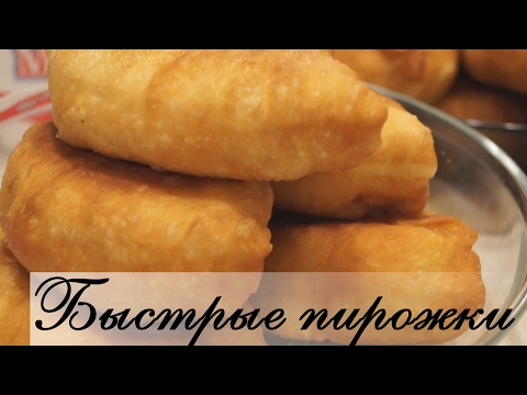 Пирожки с картошкой.  Необычное и очень быстрое тесто! видео