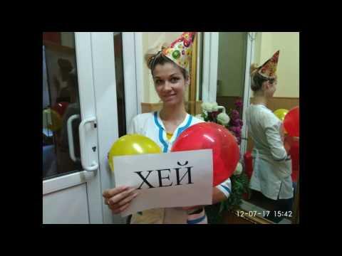 Поздравление с Днем Рождения для любимого администратора Анны Феоктистовой.