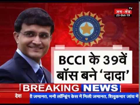 Sourav Ganguly बने BCCI के नए अध्यक्ष