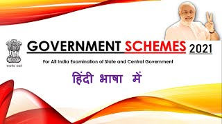 Government Schemes current affairs 2021 in Hindi  | For Central & State Government Exams |Exam Focus
