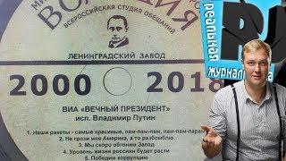 Россия в (т)***опе. Дядя Вова, мы с тобой! Держитесь здесь...