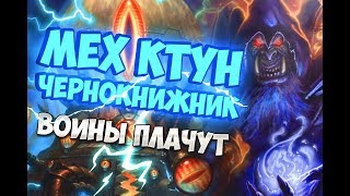 МЕХ КТУН ЧЕРНОКНИЖНИК Hearthstone 2019/Спасители Ульдума