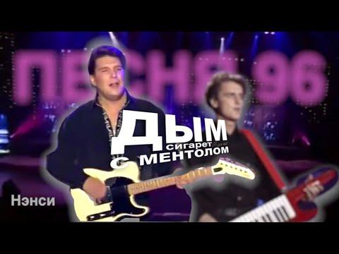 NENSI / Нэнси - Песня 96 / Дым (TV menthol ★ style )