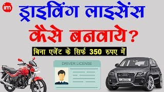 How to Apply for Driving Licence in India | By Ishan [Hindi] - Download this Video in MP3, M4A, WEBM, MP4, 3GP