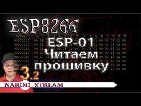 Программирование МК ESP8266. Урок 3. Читаем прошивку ESP-01. Часть 2