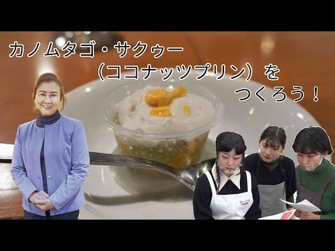 【日本のミエカタ 世界のミカタ】タイの人と一緒にカノムタゴ・サクゥー(ココナッツプリン)をつくろう!
