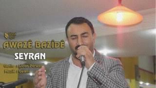AWAZE BAZİDE-- SEYRAN / 2017 KILİBA NU