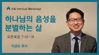 하나님의 음성을 분별하는 삶