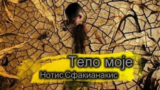 Notis Sfakianakis - Soma Mou (Српски превод)