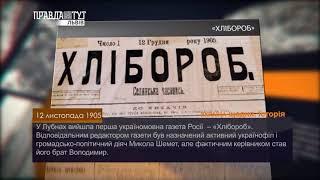 Україна щодня. Історія – 12 листопада