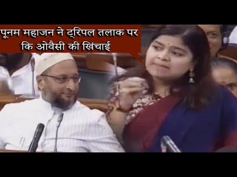 पूनम महाजन ने तीन तलाक बिल पर विरोधियों को जमकर धोया!Poonam Mahajan Speech on Triple Talaq @ LS