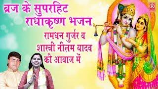 ब्रज के सुपरहिट राधा कृष्ण भजन रामधन गुज्जर की आवाज में | Tophit Krishna Bhajan | Ramdhan Gujjar