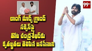 Pawan Kalyan Special Thanks To Thota Chandrasekhar and Janasena Leaders | Vizag