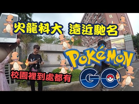 火龍科大遠近馳名 校園裡到處都有 | Pokemon GO 精靈寶可夢GO