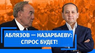 АБЛЯЗОВ - НАЗАРБАЕВУ: СПРОС БУДЕТ!