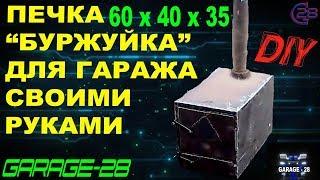 ПЕЧКА БУРЖУЙКА В ГАРАЖ СВОИМИ РУКАМИ 60x40x35