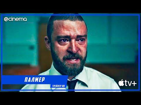 Палмер ✔️ Русский трейлер (2021) | Apple TV+