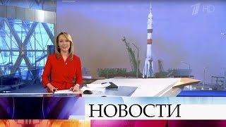 Выпуск новостей в 12:00 от 09.04.2020