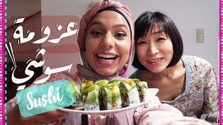 كيف تعمل سوشي بدقيقة! 🍣 | I STAYED WITH A JAPANESE FAMILY