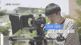JTV 인재양성캠페인_전주비전대 영상 섬네일