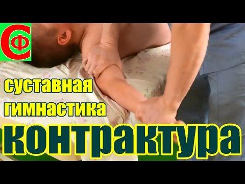 Контрактура / Суставная гимнастика / Лечение контрактуры без операций. Фролков С.В.