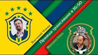 Уткин и Шац комментируют матч Бразилия – Мексика