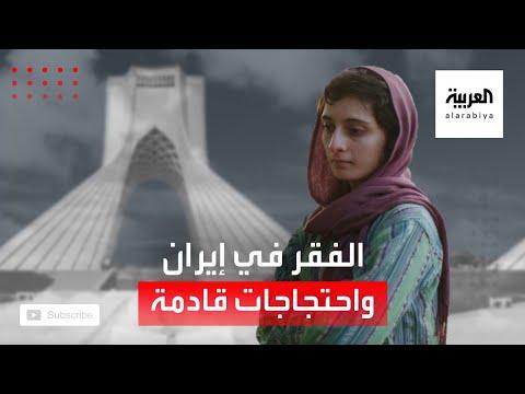 العرب اليوم - شاهد: مستويات قياسية للفقر في إيران وتوقعات باندلاع احتجاجات كبيرة