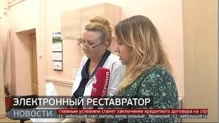 Электронный реставратор. GuberniaTV
