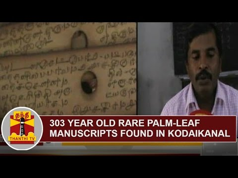 303-Year-Old-Rare-Palm-leaf-Manuscript-found-near-Kodaikanal-handed-over-to-Museum