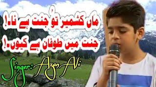 Kashmiri tarana urdu lyrics Ab tu hay azad ye duniya phir may