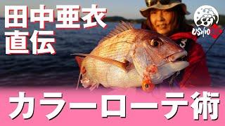【天草 鯛ラバ】田中亜衣が実践!鯛ラバのカラー&トレーラーはアタリの強さで見極める|USHIO