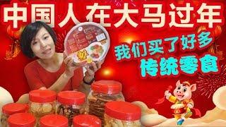 30中国人在大马生活:其实华人过年也吃这些?传统年货零食开箱 【马来西亚槟城】