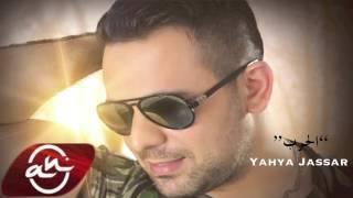 تحميل اغاني Yahya Jassar - El Harb 2016 // يحيى جسار - الحرب MP3