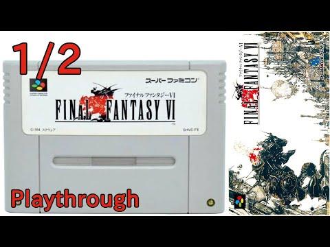 【スーパーファミコン】ファイナルファンタジー VI (6) OP~ED 1/2 (1994年) 【クリア】【SNES Playthrough Final Fantasy VI (6) (1/2)】