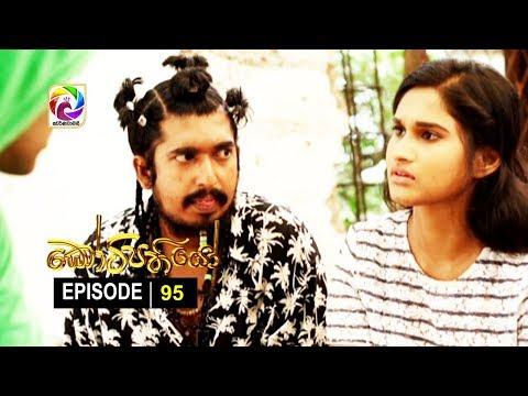 Kotipathiyo Episode 95 කෝටිපතියෝ  | සතියේ දිනවල රාත්රී  9.00 ට . . .