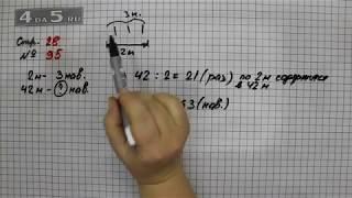 Страница 28 Задание 95 – Математика 4 класс Моро – Учебник Часть 2