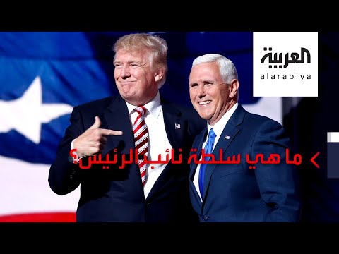 العرب اليوم - تعرَّف على السلطات التي منحها الدستور لنائب الرئيس الأميركي