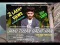 Janu Tusan Galat Han By Lvy Anshu | Beat Boi Deep | New Himachali Song 2018 | Jaanu Tusa Galat Hen