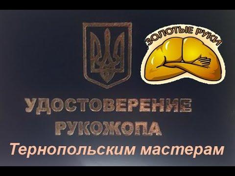 ГУРУ-мастера из Тернополя. Финал истории. Удалось ли спасти информацию с жесткого диска. Часть 2