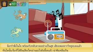 สื่อการเรียนการสอน อ่านในใจบทเรียนเรื่อง นิทาน รักที่คุ้มภัย ป.4 ภาษาไทย