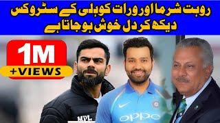 Zaheer Abbas on Virat Kohli and Rohit Sharma Batting | G Sports with Waheed Khan