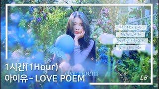 [1시간] 아이유(IU)   러브 포엠(Love Poem)   가사