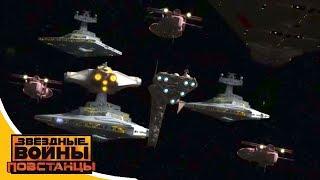 Звёздные войны: Повстанцы - Время «Ч». Часть 1 - Star Wars (Сезон 3, Серия 21)   Мультфильм Disney