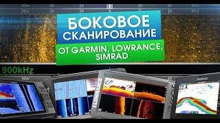 Эхолоты с боковым сканированием! Подборка Lowrance, Garmin, Simrad