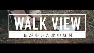 北中城村プロモーション動画WALK VIEW