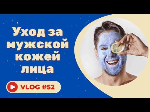 #52 Уход за мужской кожей лица. Как ухаживать за мужской кожей?