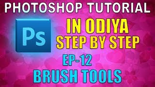 Photoshop Tutorial || Brush Tool || Mixer Brush Tool || Color Replacement Tool || Pencil || In Odia