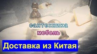 Сантехника аксессуары для ванной, доставка мебели из Китая Ремонт интерьер ванной комнаты aliexpress