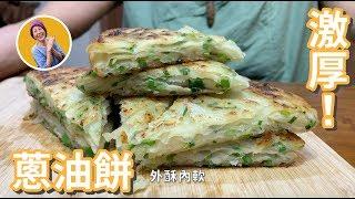 蔬食媽媽培仁-激厚!外酥內軟蔥油餅!媽媽的媽媽祖傳(Green Onion Pancake)